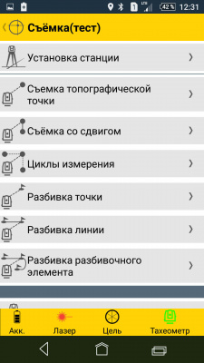 Survey Mobile